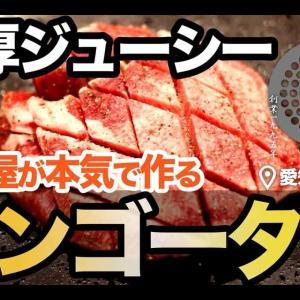 【マンゴータン🔥】焼肉屋が本気で作る厚切り牛タン◎愛知県安城市の焼肉きかんわ◎