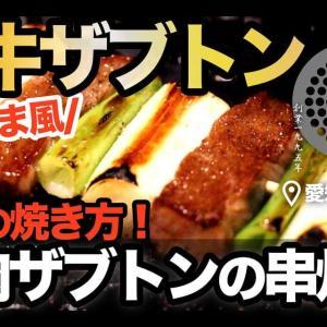 【和牛ザブトンの肉串焼き】絶妙な焼き方とは?焼肉歴25年のプロの焼き加減◎三河安城の焼肉きかんわ◎