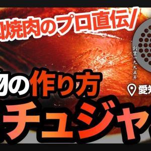 【コチュジャンの作り方】プロ直伝のレシピ!韓国風万能タレのベースに◎愛知県安城市の焼肉きかんわ◎