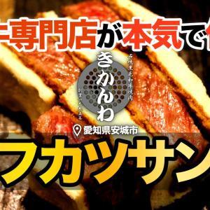 【高級ビフカツサンドの作り方】レシピ公開!和牛専門店が本気で作ります◎愛知県安城市の焼肉きかんわ◎