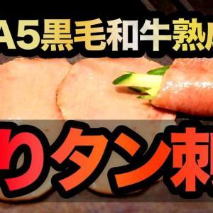 【炙り和牛タン刺し】最高級炙りタン刺身の作り方◎愛知県安城市の焼肉きかんわ◎