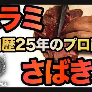 【ハラミのさばき方】下処理からカットまで!焼肉歴25年の仕込み◎愛知県安城市の焼肉きかんわ◎