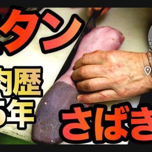 【極上生タンの捌き方】和牛タンを捌く職人芸◎愛知県安城市の焼肉きかんわ◎
