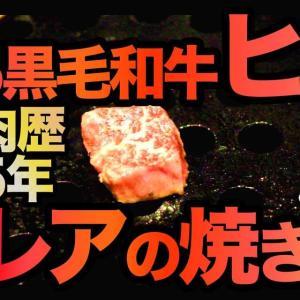 【最高級ヒレの焼き方】レアが超おいしい!ヒレステーキの焼き加減。この道25年のプロが伝授◎愛知県安城市の焼肉きかんわ◎