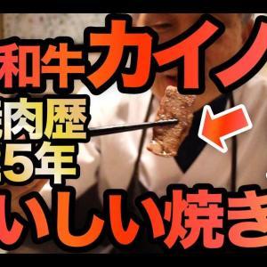【カイノミの焼き方】おいしいレアステーキの焼き加減。この道25年のプロが伝授◎愛知県安城市の焼肉きかんわ◎