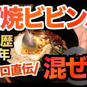 【石焼ビビンバの混ぜ方・作り方】プロが教える本格レシピと食べ方◎愛知県安城市の焼肉きかんわ【創業1995年】