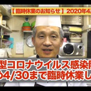 【臨時休業のお知らせ】飲食店でのコロナ感染拡大防止のために〜愛知県の緊急事態宣言を受けて◎安城市の焼肉きかんわ◎