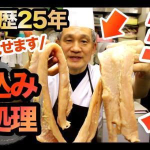 【上ミノの仕込み】焼肉屋の下ごしらえ!ミノの正しい下処理の極意とは?この道25年のプロが教えます◎愛知県安城市の焼肉きかんわ