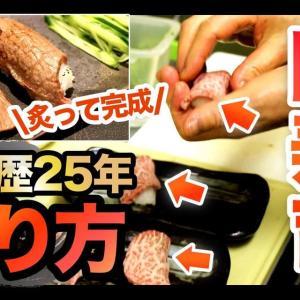【肉寿司の作り方】おすすめ!高級和牛シンシンを使った絶品お寿司◎愛知県安城市の焼肉きかんわ【創業1995年】