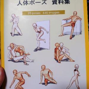 人体の練習4日目・5日目【ポージング練習】