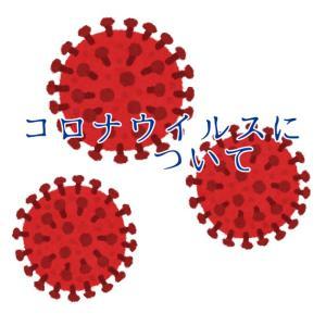 猛威を振るう新型コロナウイルスについて詳しく調べる