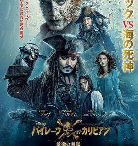 洋画『パイレーツ・オブ・カリビアン 最後の海賊』