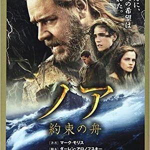 洋画『ノア 約束の舟』