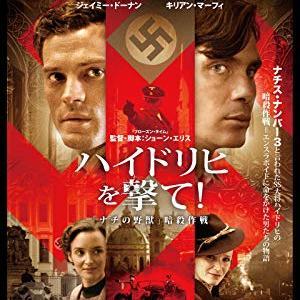 洋画『ハイドリヒを撃て!「ナチの野獣」暗殺作戦』