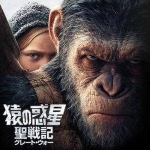 洋画『猿の惑星:聖戦記(グレート・ウォー)』