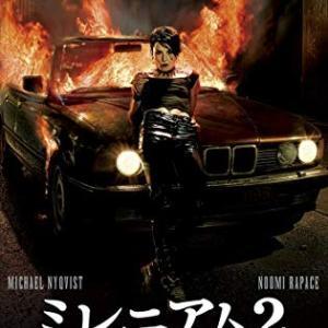 洋画『ミレニアム2 火と戯れる女』