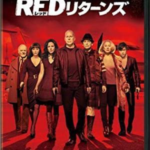 洋画『RED リターンズ』