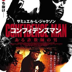 洋画『コンフィデンスマン/ある詐欺師の男』