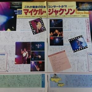MICHAEL JACKSON Part2 【DANGEROUS WORLD TOUR IN JAPAN】