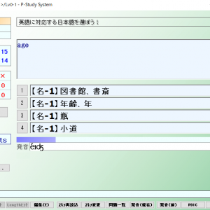 英単語学習ソフトP-Study System(PSS)で使えるsvl問題集の作り方【画像付き】