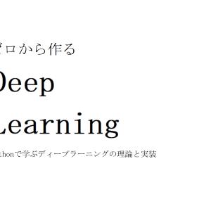 【初心者向け】AIを作るために最初に読むべき本は何?【ゼロから作るDeep Learning】