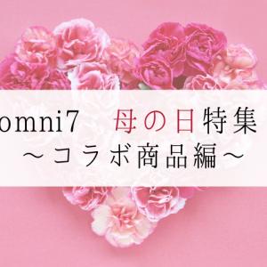 【2020年】オムニ7おすすめ母の日ギフト ~コラボ商品編~