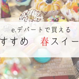【西武・そごう】春限定!e.デパートで買える おすすめ 春スイーツ