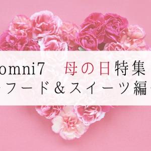 【2020年】オムニ7おすすめ母の日ギフト ~フード&スイーツ編~