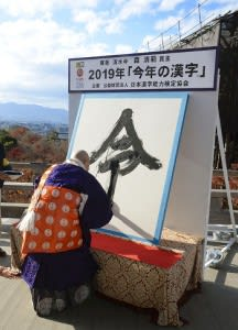 令和最初の今年の漢字は「令」。そこに秘められた秘密とは・・・・。