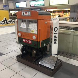 JR品川駅東海道本線カラーの郵便ポストのある風景~フォトウォーク