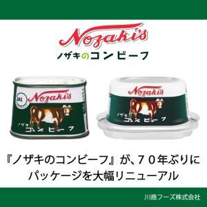 ノザキコンビーフの缶、70年ぶりのリニューアルへ