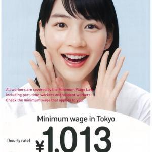 東京都最低賃金(2020年10月)