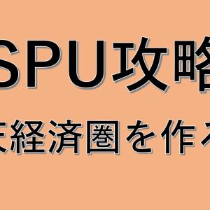 【楽天スーパーポイント】SPU攻略で楽天経済圏を作ろう