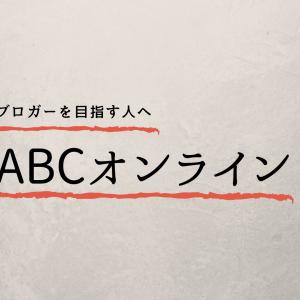 【脱初心者ブロガーを目指す人へ】ABCオンラインは基礎から学べて収益UPモチベUP