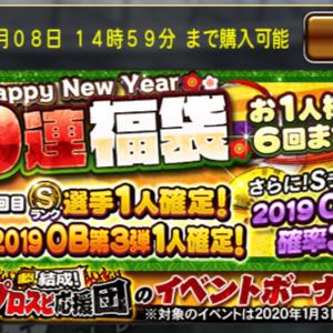 【プロスピA攻略】10連福袋の結果大公開!【合計110連分】