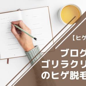 ゴリラクリニックのヒゲ脱毛をブログらしく紹介【ヒゲ脱毛日記】