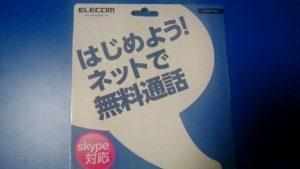 【2010年モデル】エレコム ヘッドセット マイク 両耳 オーバーヘッド 1.8m HS-HP10SVを購入したので口コミ・動画を少し