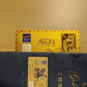 【無料ゴールド】イオンゴールドカード(ミッキーマウスデザイン)を取得しました。
