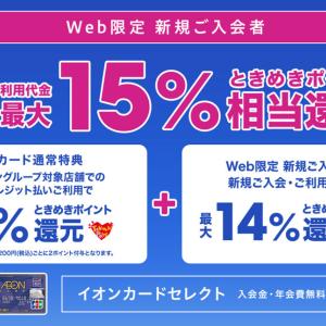 イオンカードセレクトを作って14000円分のポイントを貰おう!