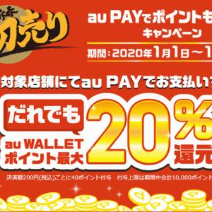 元旦からau PAYで「誰でも」20%還元キャンペーン【英雄の初売り】