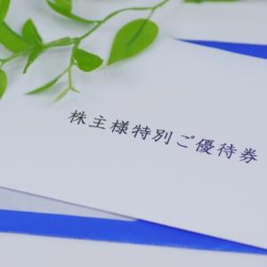 【逆日歩速報】9月の高額逆日歩一覧【4000円の3000円分ギフトカード、コロワイドは10000円】
