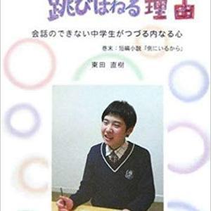 東田直樹君、教えてよ、自閉症の心の中