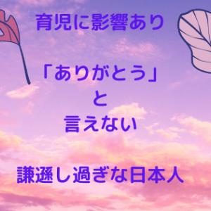 育児に影響あり。「ありがとう」と言えない、謙遜し過ぎな日本人