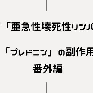 菊池病の闘病日記!プレドニンの副作用【番外編:髪の毛】