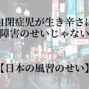 自閉症児が生き辛さは、障害のせいじゃない【日本の風習のせい】