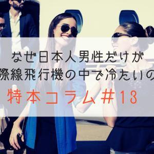 【読本コラム#13】なぜ日本人男性だけが、国際線飛行機の中で冷たいのか