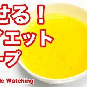 ダイエットスープレシピかぼちゃ編!飲んで完璧に痩せる! | Muscle Watching × ダイエットスープ