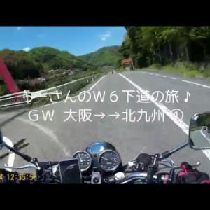 170504 ちーさんのW6下道の旅♪ GW 大阪→→北九州①