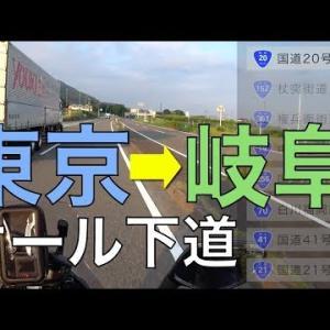 【CRF250RALLY】東京→岐阜オール下道ツーリング