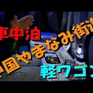 【車中泊】松江道(中国やまなみ街道)加茂岩倉PAで車中泊する